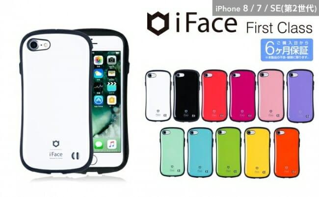 [iPhone SE(第2世代)専用]iFace First Class Standardケース