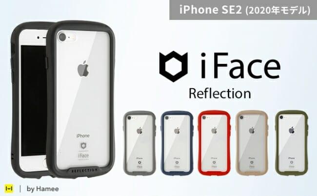[iPhone SE(第2世代)専用]iFace Reflection 強化ガラス 透明クリアケース
