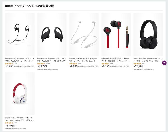 Amazon Beats イヤホン ヘッドホンがお買い得