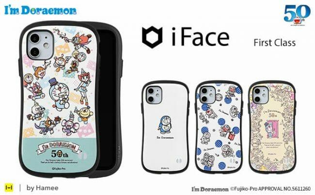 [iPhone 12/12 mini/12 Pro/11/8/7/SE(第2世代)専用]アイムドラえもん iFace First Classケース(50周年)