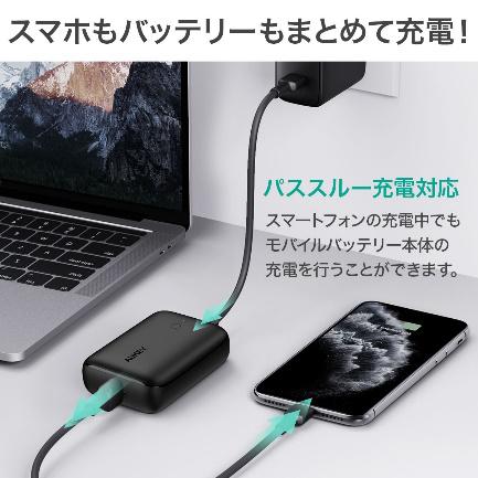パススルー充電対応 Basix Mini