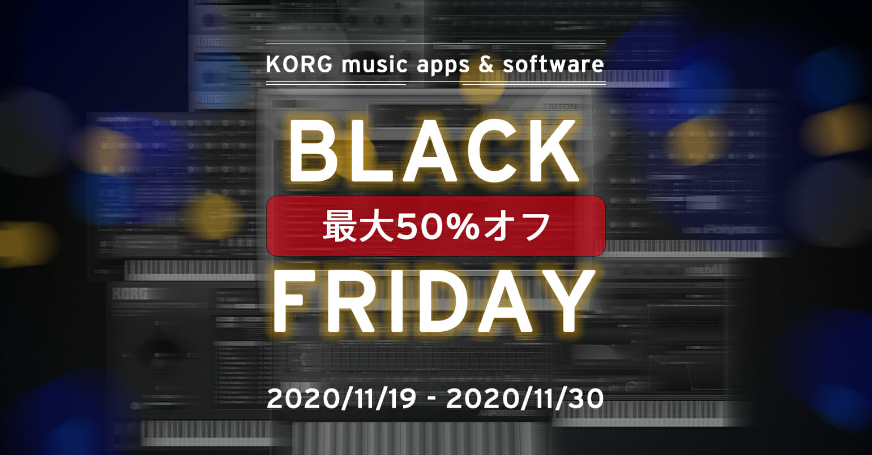 ブラックフライデー:コルグ音楽制作アプリ&ソフトが最大50%オフのセールを実施