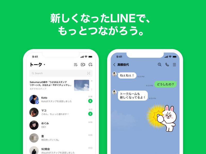 「LINE」デザインリニューアル