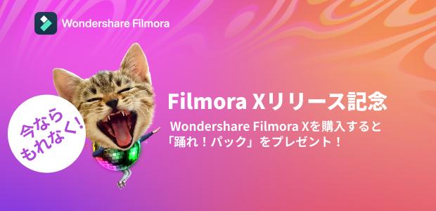 Filmora Xリリース記念「踊れ!パック」を無料でプレゼントキャンペーン