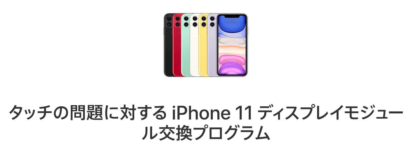 タッチの問題に対する iPhone 11 ディスプレイモジュール交換プログラム - Apple サポート