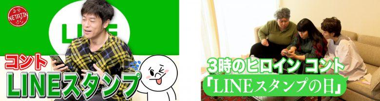 陣内智則・3時のヒロインが「LINEスタンプの日」をテーマにコントを撮りおろし!スペシャルコラボ動画