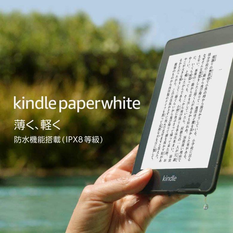 Kindle Paperwhite 防水機能搭載