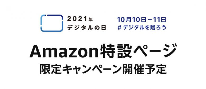 Amazon デジタルの日 お得キャンペーン