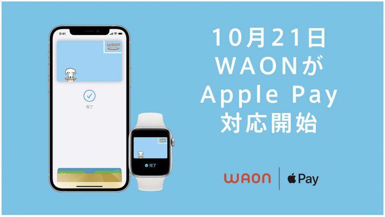 10月21日から「WAON」がApple Payに対応