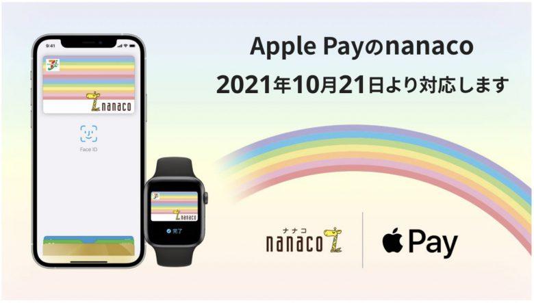 10月21日から「nanaco」がApple Payに対応